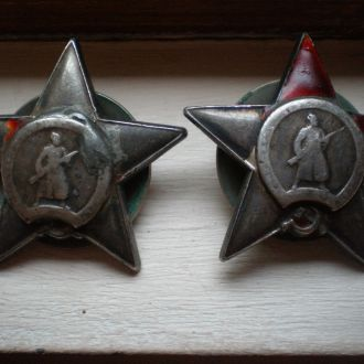 орден красной звезды 2 шт