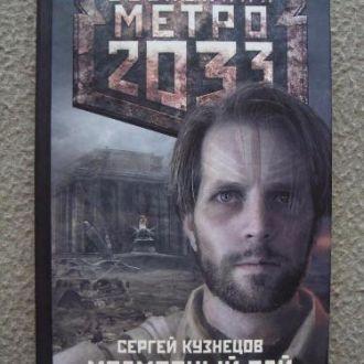 """Сергей Кузнецов """"Мраморный рай"""" Вселенная метро 2033"""