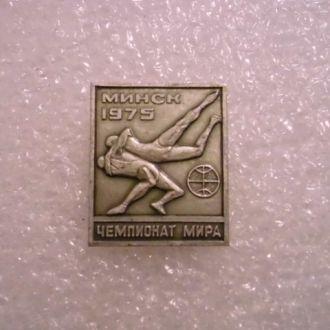 Чемпионат Мира по борьбе, Минск 1975 г.