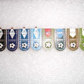 Футбольные команды-чемпионы СССР ( 8 шт.1 лотом )