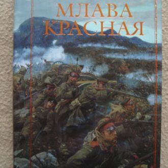 """Ник Перумов, Вера Камша """"Млава Красная""""."""