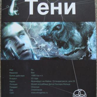 "Иван Наумов ""Тени""  Этногенез."