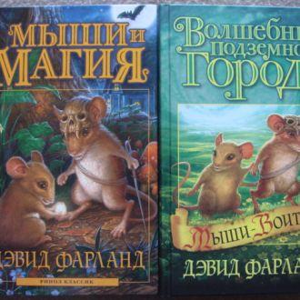 Дэвид Фарланд Мыши и магия. (Две книги)