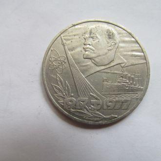 СССР   1   рубль   1977  год     60 лет Революции