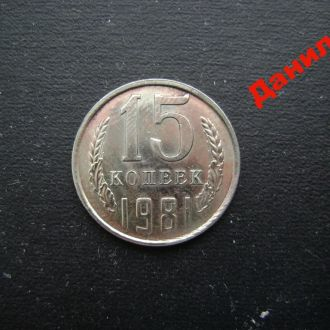 15 копеек 1981