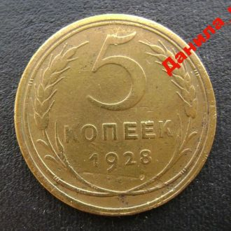 5 копеек 1928 СССР