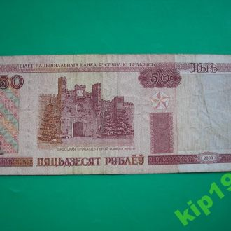 Беларусь 50 рублей 2000