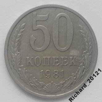 50 копеек 1981 год