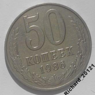 50 копеек 1986 год