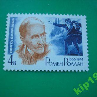 СССР. 1966 Роллан.  MNH.
