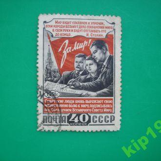 СССР 1951 За мир * полн