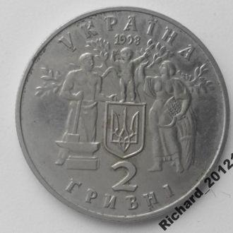 2 гривны 1998 г. 80 р. з дня проголошення незалежності