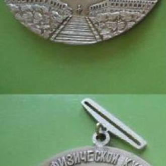 Медаль Одесса Комитет физкультуры и спорта герб