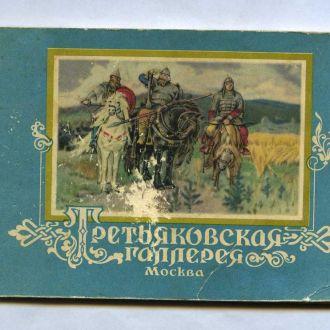 Набор  открыток  1956 гТретьяковская галерея 10шт.