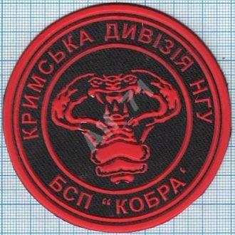 Шеврон Нашивка  НГУ. Национальная гвардия Украины БСП Кобра Спецназ Крым.