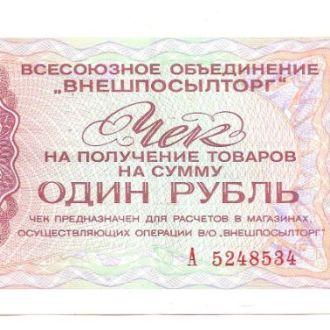 Внешпосылторг 1 Рубль (СССР) (1976) (РУБЛЬ)