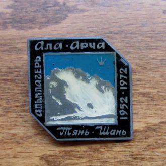 Альплагерь Ала - Арча ! Тянь - Шань , альпинизм .
