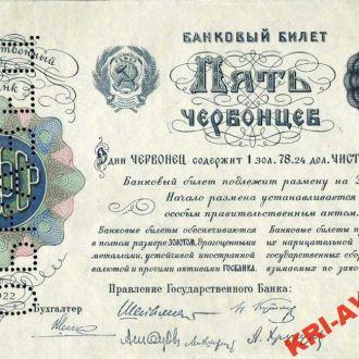 РСФСР 5 червонцев 1922 год. КОПИЯ