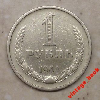 Монета 1 рубль 1964 СССР