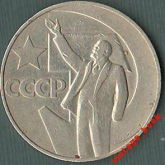 Монета 1 рубль 1967юбилей h