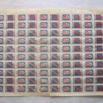лист непочтовых марок ДСО профсоюзов как есть №2