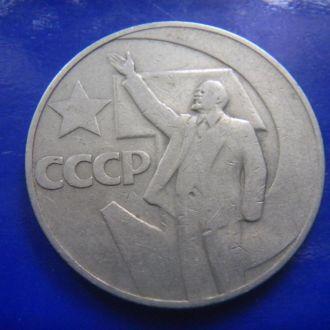 1 рубль 50 лет Советской власти 1967 (6)
