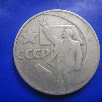 1 рубль 50 лет Советской власти 1967 (4)