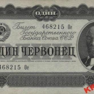 СССР 1 червонец 1937 год. КОПИЯ