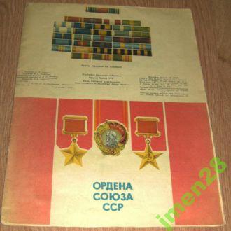 Ордена союза СССР 1978год