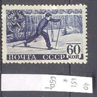 СССР 1940 спорт лыжи ГТО * м