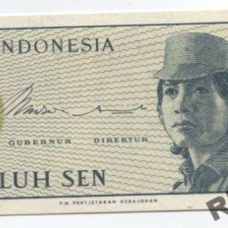 Индонезия (1964) - 10 сен UNC!!!