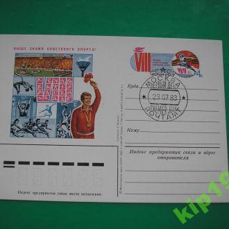 ПК с ОМ СССР 1983 Спартакиада