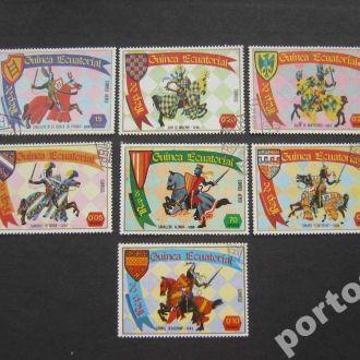 7 марок Экваториальная Гвинея рыцари лошади