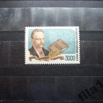 марка Украины 1994 н/гаш №76 Иван Франко