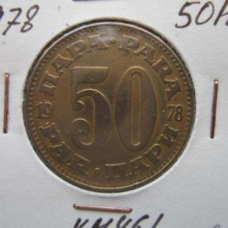 50 пара Югославия 1978