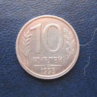 10 рублей Россия 1993 ЛМД
