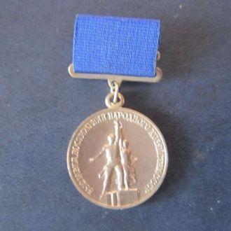 медаль Лауреат ВДНХ СССР