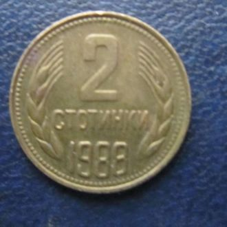 2 стотинки Болгария 1988