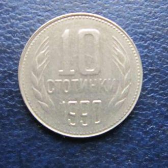 10 стотинок Болгария 1990