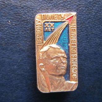 значок космос Гагарин 20 лет полёта