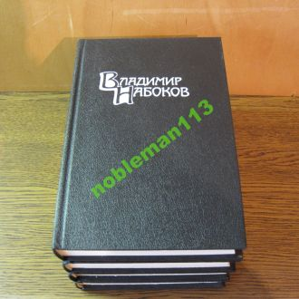 В.Набоков.Собрание сочинений в 4 томах