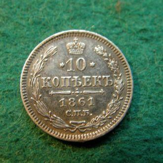 10 КОПЕЕК 1861г. КРАСИВЫЙ СОХРАН, XF