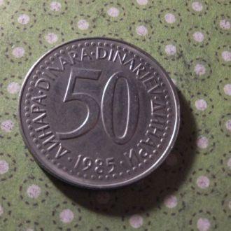 Югославия монета 50 динаров 1985 год !