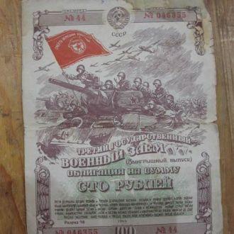 Облигация 100 рублей, 1944 год