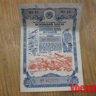 Облигация 25 рублей, 1945 год