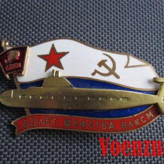 """Морской знак """"60 лет шефства ВЛКСМ"""""""