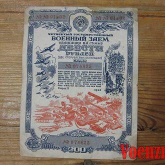 Облигация 200 рублей, 1945 год