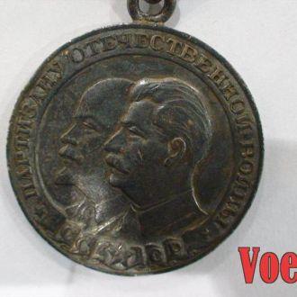 Медаль ''Партизану Отечественной Войны'' I степени