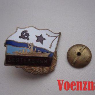 Морской знак 'Сторожевой корабль ''Деятельный'''
