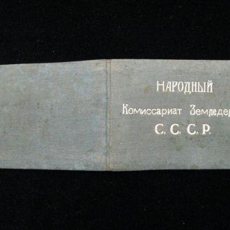 Удост-е №6309/427 нарком земледелия, довоенное